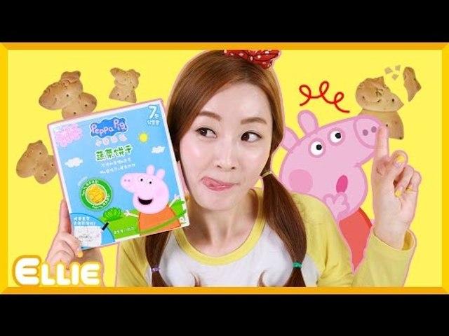 爱丽的小猪佩奇/粉红猪小妹蔬菜饼干玩具游戏 | 爱丽和故事 EllieAndStory