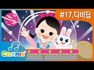 [키즈 동요] 디비딥 BeeBeeDeep_Go to Space | Space song for kids | CarrieAndSong