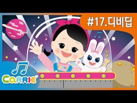[키즈 동요] 디비딥 BeeBeeDeep_Go to Space   Space song for kids   CarrieAndSong
