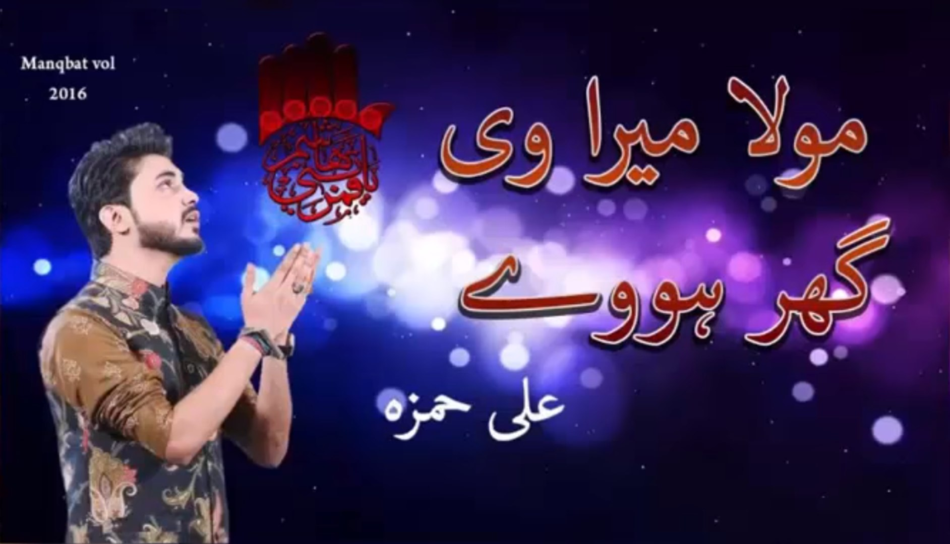 Moula Mera Ve Ghar Howay | Ali Hamza | مولا میرا وی گھر ہوے | Punjabi  Qasida Mola Mera Ve Ghar Remix