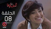 المسلسل الجزائري الخاوة - الحلقة 8 ElKhawa - Épisode 8