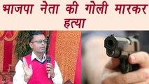 BJP Leader Nathuram Verma shot dead in Agra | वनइंडिया हिंदी