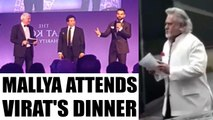 ICC Champions trophy: Vijay Mallya attends Virat Kohli's charity dinner   Oneindia News