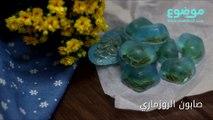 طريقة صنع صابون الروزماري