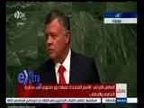 #غرفة_الأخبار | كلمة العاهل الأردني الملك عبدالله الثاني أمام الجمعية العامة للأمم المتحدة