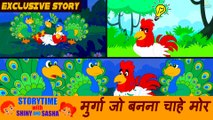 Pigeon And a Rat - Short Moral Stories for Kids in Hindi