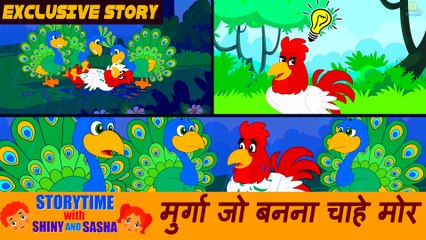 मुर्गा जो बनना चाहे मोर | Hindi Story for Children | Koo Koo Tv Hindi | Moral Short Stories for Kids