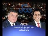 #ممكن   حوار #خيري_رمضان مع أسامة صالح، وزير الإستثمار    الجزء الثالث