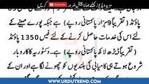 لاکھوں روپے میں صرف رات کو ان کے بستر پر۔۔۔