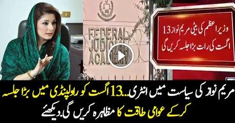 Maryum Nawaz ka Rawalpindi mai Power Show ka fesla