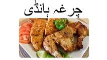 chargha handi recipe in Urdu - handi chargha recipe   how to make handi chargha