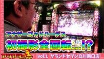 【アナザーゴッドハーデス】激アツ演出からGOD揃い!!全回転