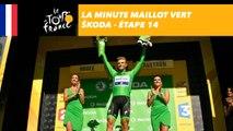 La minute maillot vert ŠKODA - Étape 14 - Tour de France 2017