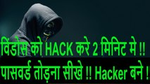 How to hack Windows -- Bypass windows Password -- hacking for beginners !! microsoft windows !! - YouTube