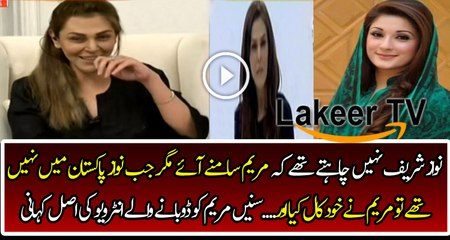 Sana Buchaa Analysis On Maryam Nawaz's Interview