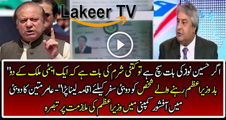 Great Analysis of Amir Mateen on PM's Dubai company