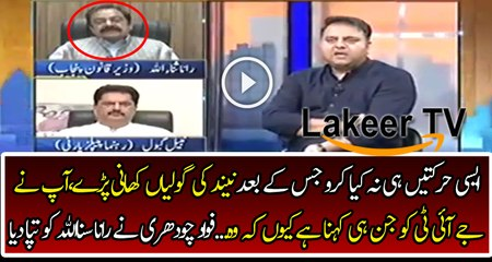 Fawad Chaudhry Taking Class of Rana Sanaullah For Speaking Against JIT