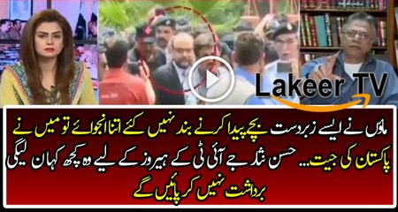 Hassan Nisar Praising JIT Members With Great Words