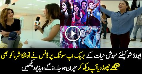 Check out Mehwish Hayat Dance Practice on Break Up Song