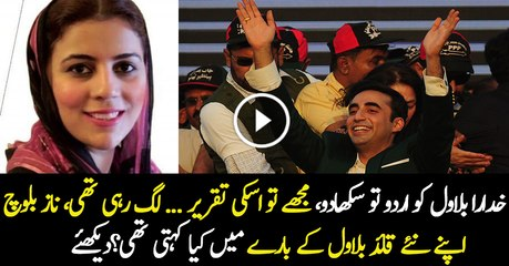 What Naz Baloch Used To Say About Bilawal