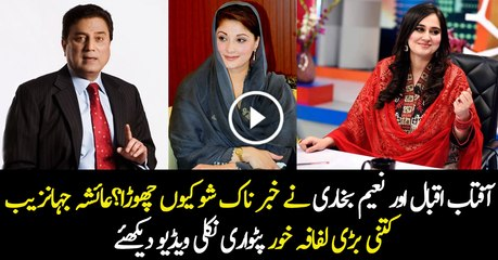 Ayesha Jahanzeb Is Another Patwaran Supporting Corruption