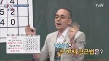 ′언어 천재′ 타일러, 숫자 퍼즐 문제도 섭렵!