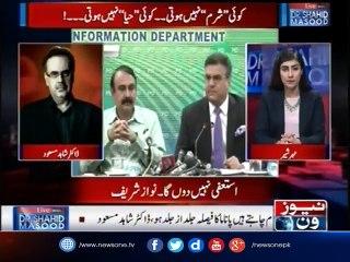 Live with Dr.Shahid Masood, 16 July 2017, Nawaz Sharif _ PanamaJIT_ PMLN