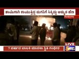 KSRTC Bus Catches Fire Near Nelamangala, 58 Yr Old Woman Dead