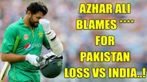 ICC Champions Trophy: Azhar Ali blames dropped catches for Pakistan loss vs India | Oneindia News