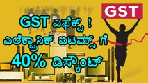 GST Rates 2017 :40 Percent Discount On Electronic Goods And Home Appliances | Oneindia Kannada