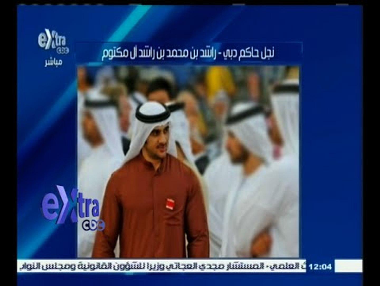 #غرفة_الأخبار | وفاة الشيخ راشد نجل حاكم دبي إثر أزمة قلبية عن عمر ناهز 34 عاما