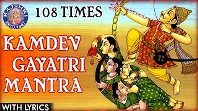 Navkar Mantra With Lyrics | नवकार मंत्र | Om Namo