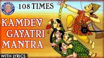 Kamdev Gayatri Mantra 108 Times| Mantra To Get Love In Life | कामदेव गायत्री मंत्र | Mantra For Love