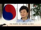 """박근혜 대통령 추석 메시지...""""풍성한 한가위 되길"""""""