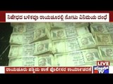 Raichur: Rs.16 Lakhs Worth Old 500 & 1000 Notes Seized