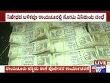 Raichur: Rs.16 Lakhs Worth Old 500 & 1000 Notes Seized