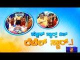 Public TV | Zindagi: ಪಬ್ಲಿಕ್ ಸ್ಟಾರ್ಸ್ ವಿತ್ ರೆಬೆಲ್ ಸ್ಟಾರ್..! | Feb 16, 2017