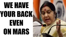 Sushma Swaraj promise assistance to Indians even on Mars | Oneindia News