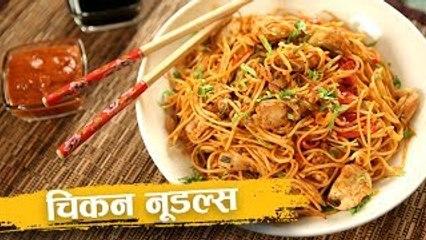 Chinese Chicken Noodles Recipe | चिकन नूडल्स | Restaurant Style Recipe | Recipe In Hindi | Abhilasha