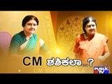 Public TV | Zindagi: CM ಶಶಿಕಲಾ...? | Feb 7th, 2017 | Part 1