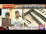 Bangalore: 4 Infamous Robbers Accused In 44 Cases Arrested, Cyber Criminals Arrested Too