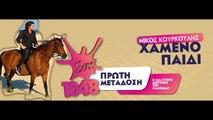 SokFM 104.8 || ΝΙΚΟΣ ΚΟΥΡΚΟΥΛΗΣ || ΧΑΜΕΝΟ ΠΑΙΔΙ (Teaser)