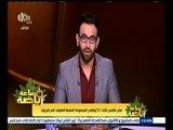 #ساعة_رياضة | الحلقة الكاملة 6 سبتمبر 2015 | مصر تكتسح تشاد 5-1 وتتصدر المجموعتها الإفريقية