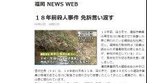 (福岡)18年前殺人事件 免訴言い渡す 2017年06月02日