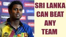 ICC Champions trophy : Angelo Mathews says Sri Lanka can beat any team | Oneindia News