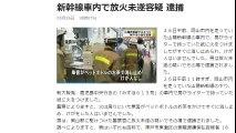 新幹線車内で放火未遂容疑 逮捕  2017年05月26日