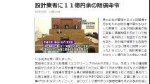 (宮崎)設計業者に11億円余の賠償命令 2017年05月19日