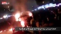"""بالفيديو.. اشتعال النيران فى سيارة """"تومناية"""" أسفل كوبرى 45 فى الإسكندرية"""