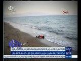 #غرفة_الأخبار | تعرف على قصة الطفل إيلان الذي عثر عليه ميتا على أحد الشواطئ في تركيا