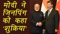 PM Modi in Kazakshtan : Modi meets Xi Jinping says thanks for supporting in SCO  । वनइंडिया हिंदी
